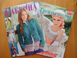 Журналы по вязанию Сабрина