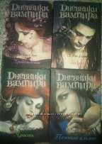 Продаю новые книги из популярной серии Дневники вампира Л. Дж. Смит