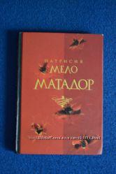 Патрисия Мело Матадор