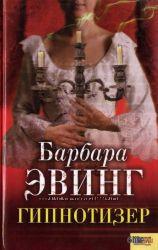 Барбара Эвинг Гипнотизер