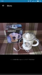 Соковыжималка для цитрусов Aurora 221