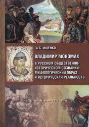 Ищенко А. С. Владимир Мономах. Книга от автора.