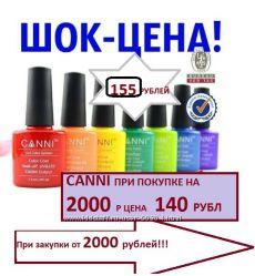 База и топ для гель лака Bluskay. canni