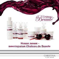 Косметика Chrisrina Израиль - Линия Chateau de Beaute