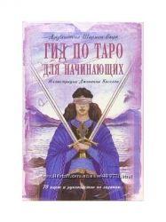 Карты Таро для начинающих,  карты и книга в картонной упаковке
