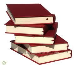 Книги за вашу цену, педагогика, эзотерика, худ. литература, разное