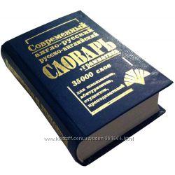 Англо-русский словарь. Словари