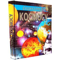 Энциклопедия космоса, астрономия и др.