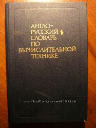 Книги на английском. Словарь.