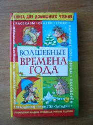 Книги для детей сказки, истории, рассказы. Рыбаков