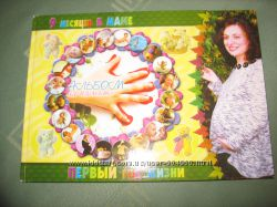 Фотоальбом  Альбом Девять месяцев в маме. Первый год ж