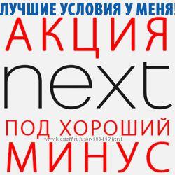 Next Украина. Лучшие условия Уточняйте
