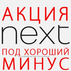 Next Украина. Лучшие условия плюс 5 процентов