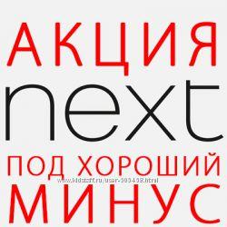 Next Украина. Лучшие условия -200 грн с 1600 грн заказа 12-13 января