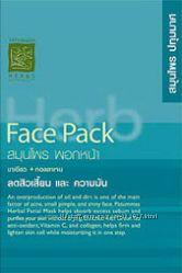 Порошковая маска для лица с зеленым чаем и коллагеном Patummas Таиланд