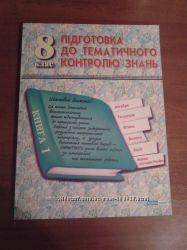 Підготовка до тематичного контролю знань