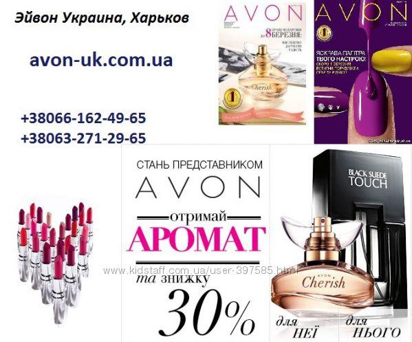Эйвон украина представникам купить косметика мери кей в краснодаре