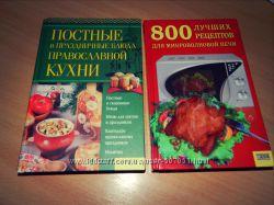 Постные блюда и 800 рецептов для микров. печи