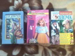 Энциклопедии для девочек, хрестоматии для детей 1-4 класса