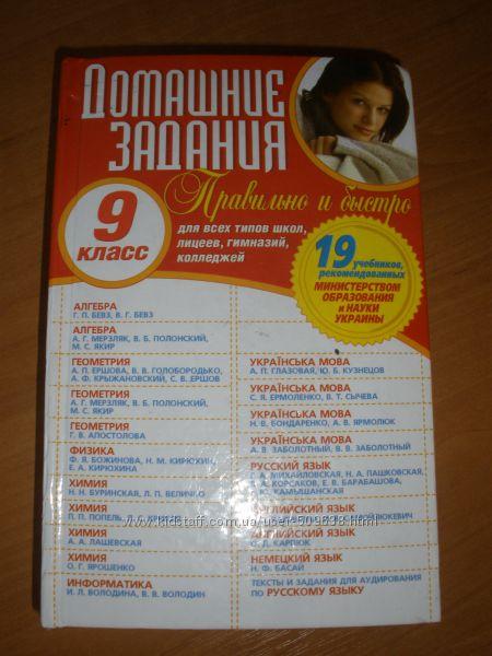 Готовые домашние задания 9, 10 класс, ДПА, пособия 6-9кл. , физика, история,