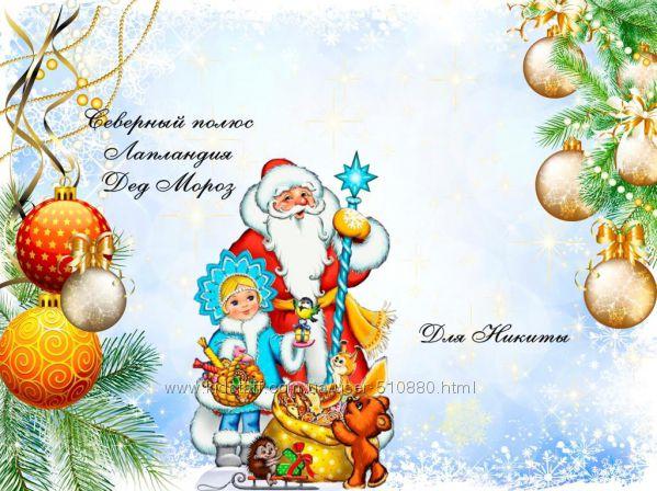 Письмо открытка от Деда Мороза для деток. Эконом вариант