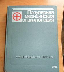 Популярная медицинская энциклопедия 1987 год, 2-е издание.