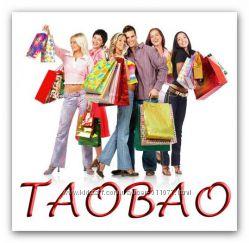 ТАОБАО - 10 проц, доставка на дом от 7дол. за 10 дней, по Украине бесплатно