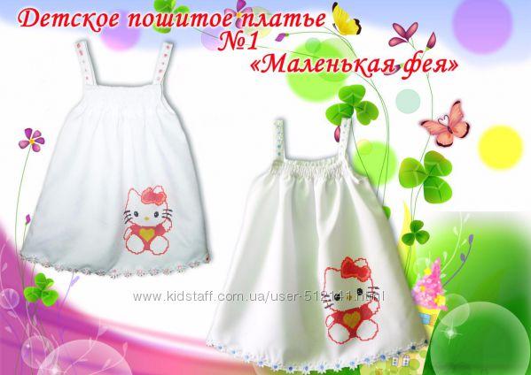 Детское пошитое платье под вышивку бисером