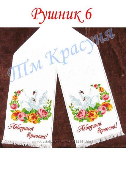 Рушник-заготовка под вышивку