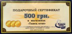 Подарочный сертификат  в сети магазинов Танец огня