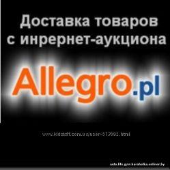 Доставка товарів з різних польських сайтів  allegro. pl, olx. pl, ceneo. pl