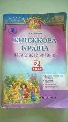 Книжки для 2кл. - Книжкова країна