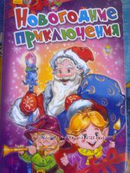 Детские книги новогодние