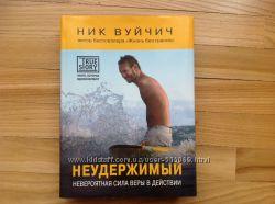 Книга Неудержимый Ника Вуйтича