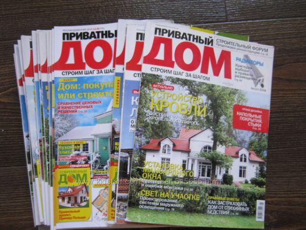 Журнали Приватный дом.