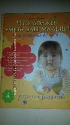 Книга Что должен уметь Ваш малыш  от рождения до года. Попова Е. М.