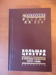Большая цензура. Писатели и журналисты в Стране Советов. 1917-1956 гг.