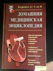 Здоровье от А до Я , Домашняя медицинская энциклопедия