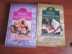 Книги Ирины Мельниковой