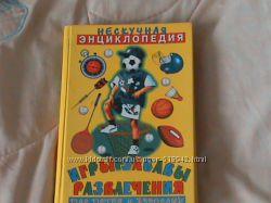 нескучная енциклопедия для детей и взрослых