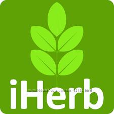 IHERB под 0 Собираю компанию для бесплатной доставки Киев и вся Украина