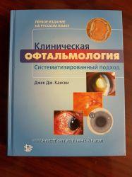 Книга Клиническая офтальмология. Систематизированный подход