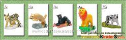 Киндеры Дикие кошки 2015 с вкладышами