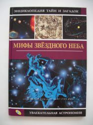 Книги серии Энциклопедия тайн и загадок. География, астрономия, зоология.