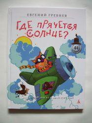 Стихи С. Михалков, Е. Гребнев на русском и украинском языке. Большой формат