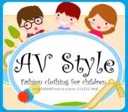 AVStyle одежда для детей и подростков БЕЗ процентов и сборов