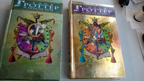 Книга Таня Гротер