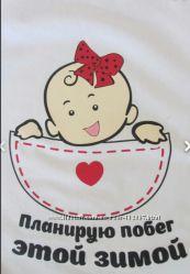 Прикольная футболочка для животика от ЕвгаКидс