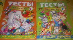 Тесты малышам с игровыми заданиями 2, 3, 4, 5, Учимся и играем 3-4, 4-5