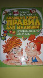 Большая книга правил для малышей рус. , укр.